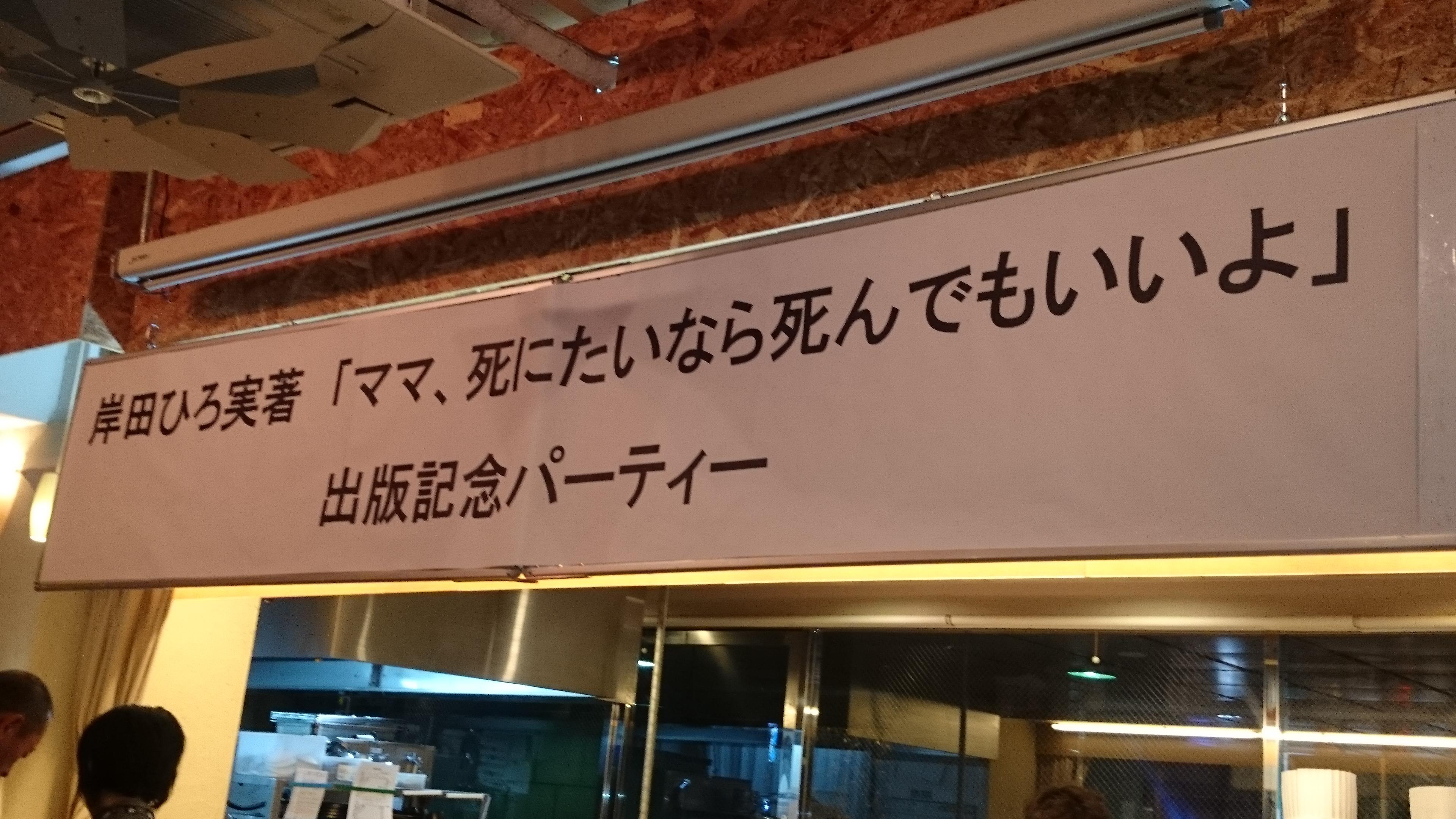 岸田ひろ実さんの出版記念パーティー